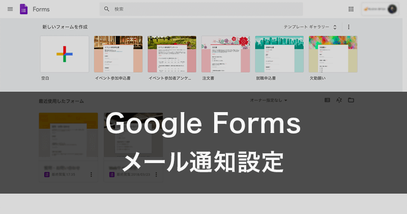 Google Formsのお問い合わせやアンケートで回答があった時のメール通知を設定をする