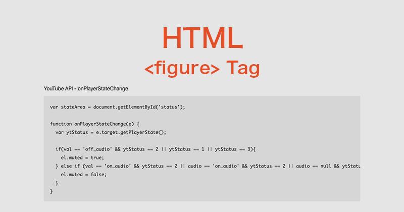 HTML5のfigure要素でソースコードや引用を表示するときの使い方