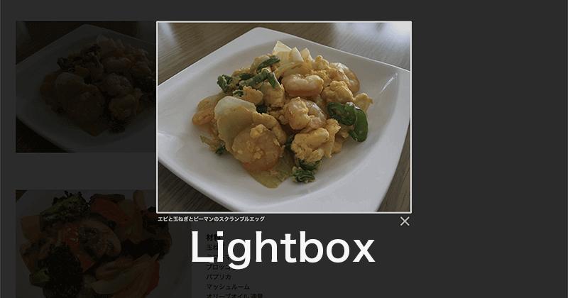 JavaScriptライブラリ「Lightbox」を使って画像のポップアップを実装する