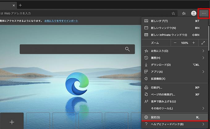 Edgeブラウザ自体の言語設定01