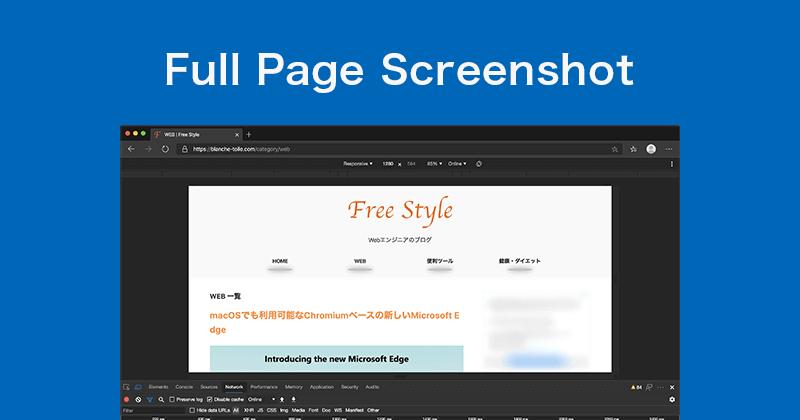 Microsoft EdgeでWebページ全体のスクリーンショットを撮る方法