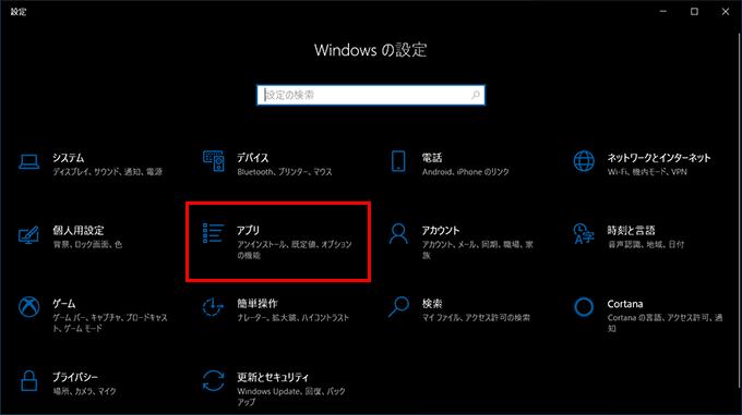 Windows PCのアプリ設定