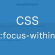 CSSの:focus-within擬似クラスを使った要素のデザイン