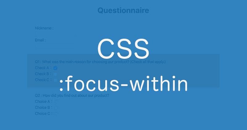 CSSのfocus-within擬似クラスを使った要素のデザイン