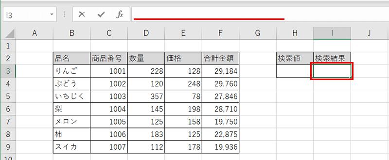 Excelの関数の設定