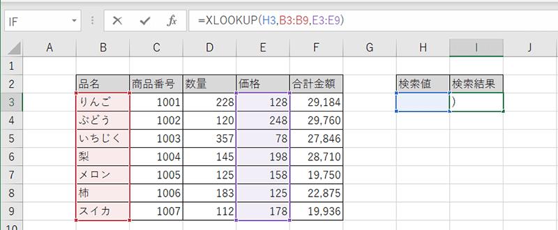 ExcelのXLOOKUP関数の設定