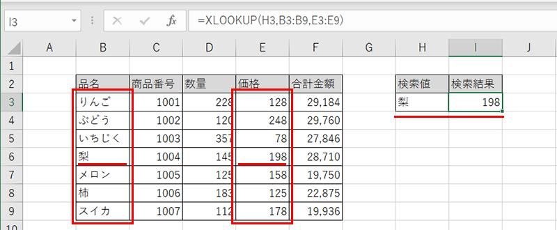 XLOOKUP関数の検索結果