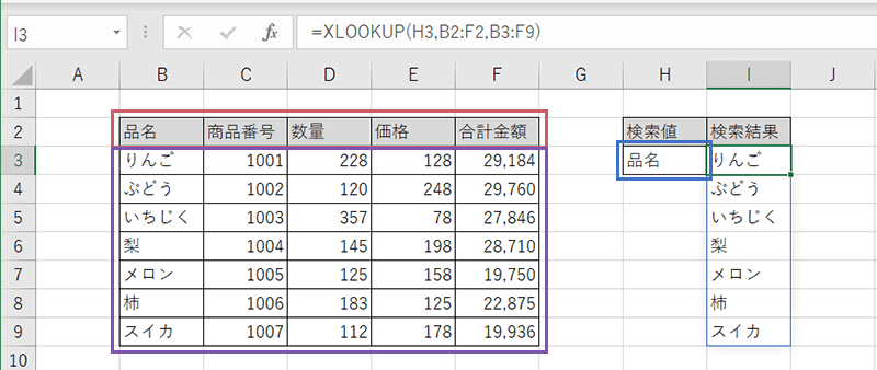 XLOOKUP関数の配列01