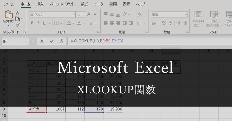 高度な検索ができるExcelのXLOOKUP関数の使い方
