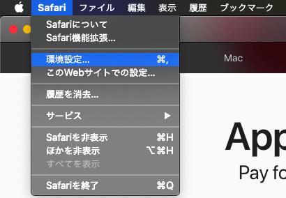Safariブラウザの環境設定