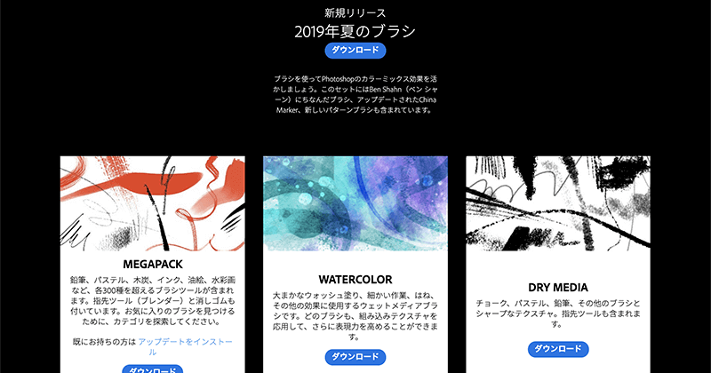 Adobeのブラシ素材のダウンロード