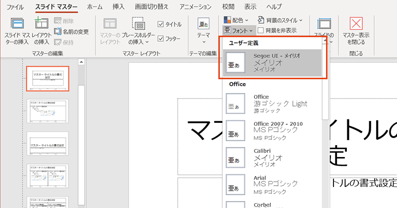 PowerPointのユーザー定義のフォント設定