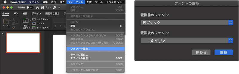 Mac版PowerPointのフォントの一括置換