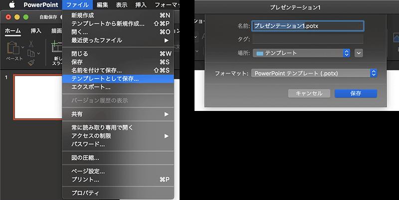 Mac版PowerPointのデフォルトのフォント設定