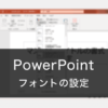 PowerPointのフォントの一括置換とデフォルトのフォント設定