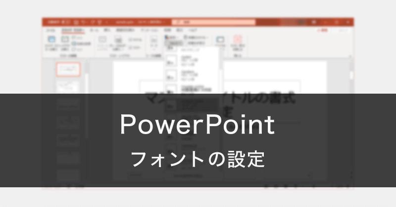 PowerPointのフォントの一括置換とデフォルトのフォント設定
