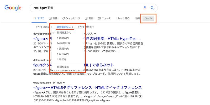 Googleの期間指定の絞り込み検索