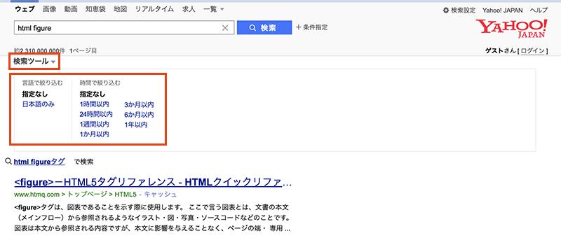 Yahoo!での期間指定の絞り込み検索