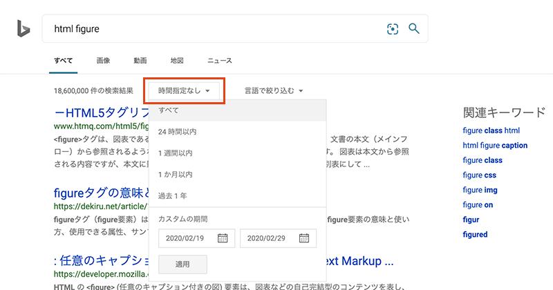 Bingでの期間指定の絞り込み検索