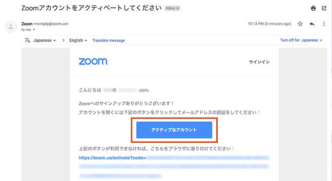 Zoomの認証