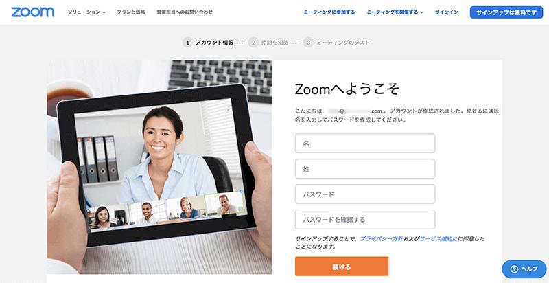 Zoomのアカウント情報の登録