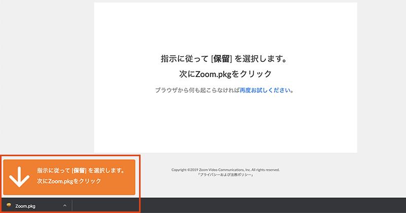Zoomアプリのダウンロード