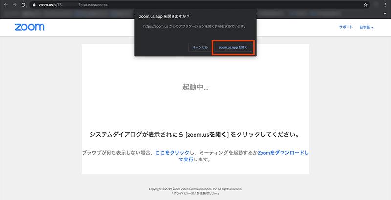 Zoomアプリのアクセスを許可