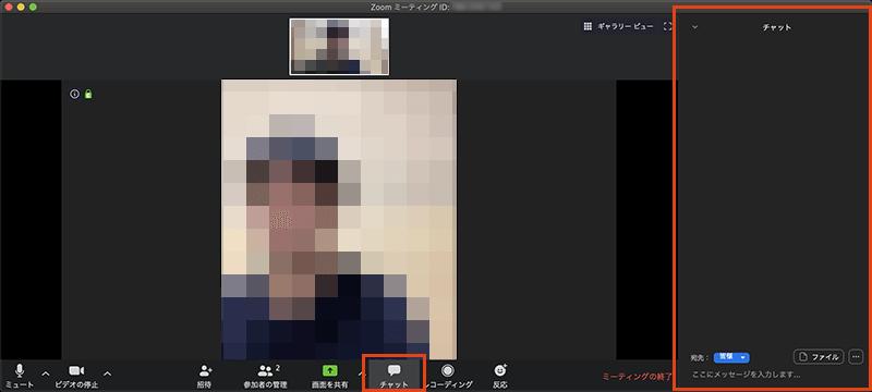 Zoomのチャット機能