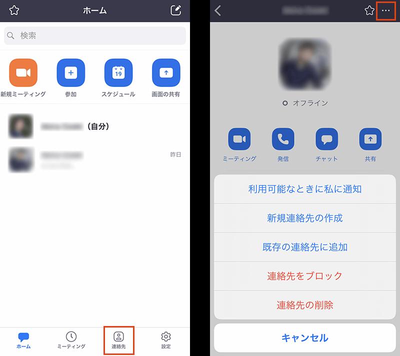 Zoomの連絡先からユーザーを削除