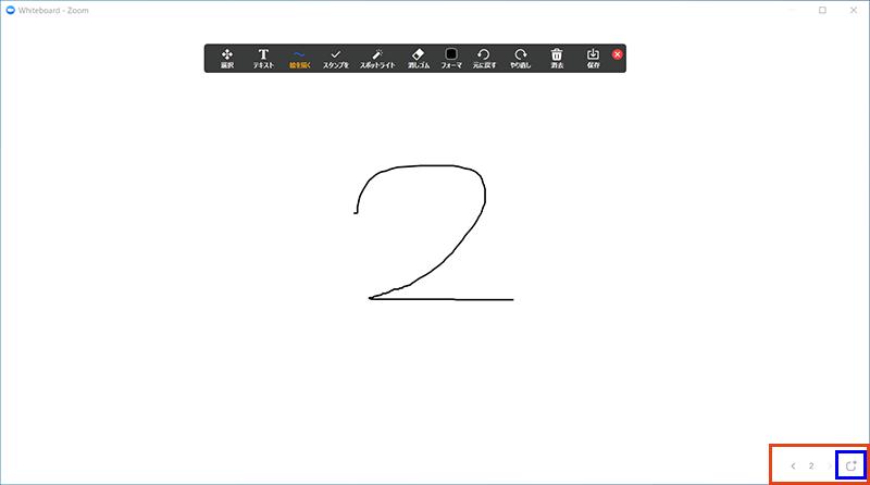 Zoomのホワイトボードを複数追加する