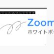 Zoomのホワイトボード機能の使い方