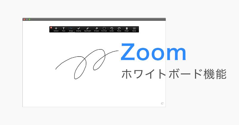 オンラインのビデオ会議で利用できるZoomのホワイトボード機能の使い方