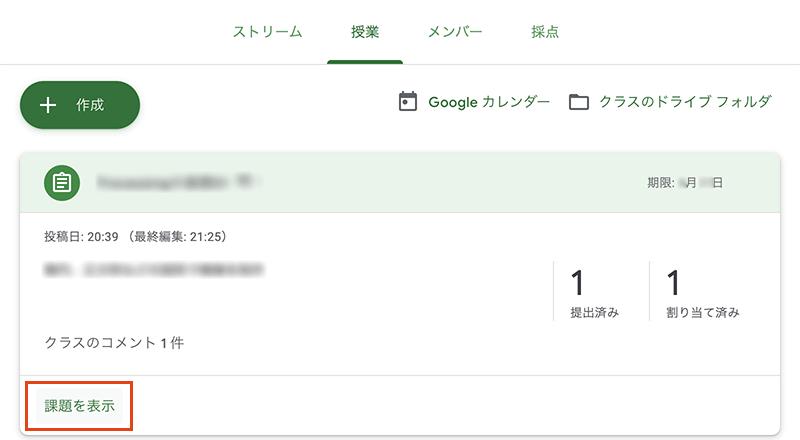 Google Classroomでの課題の管理01