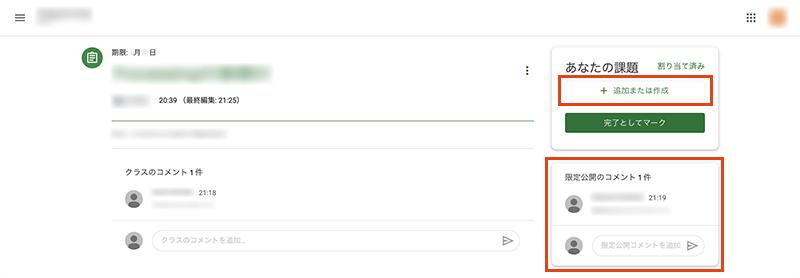 Google Classroomでの課題の管理04