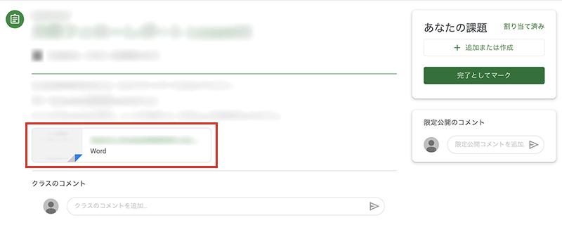 Classroom 限定 公開 コメント google