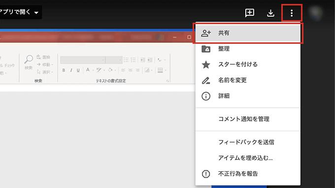 Google Classroomでのファイルの共有設定