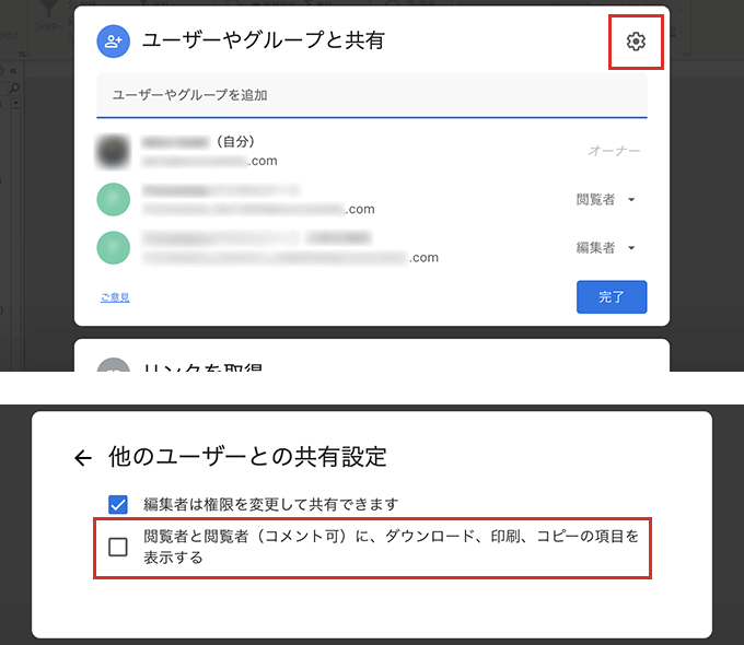 Google Classroomでのファイルのコメント、ダウンロードを無効