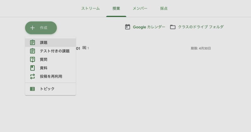 Google Classroomでの課題の配布・提出の管理