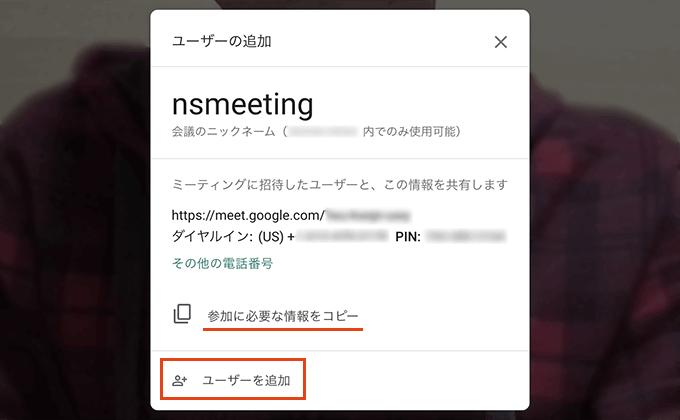 参加するユーザーへの共有情報