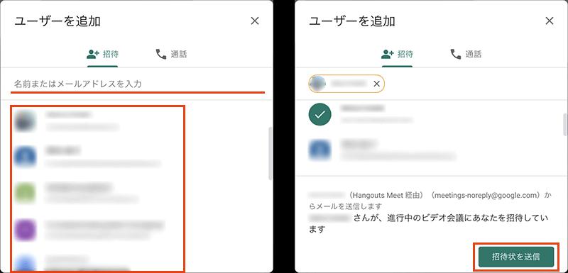 Google Hangouts Meetの招待状メールを送信