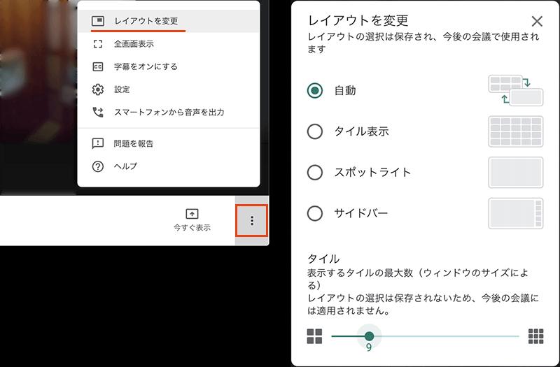 Google Meetの画面のレイアウト変更と表示人数の設定