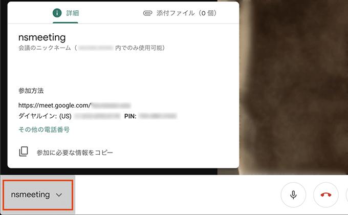 Google Hangouts Meetの会議情報