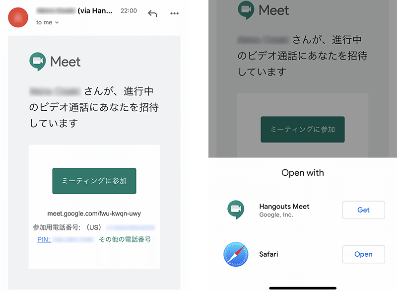 招待状メールからGoogle Hangouts Meetに参加