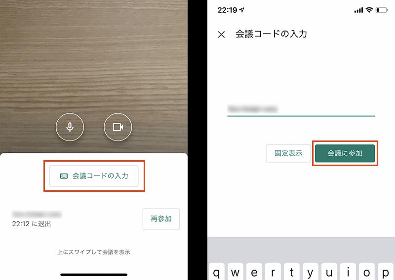 Hangouts Meetアプリから会議に参加