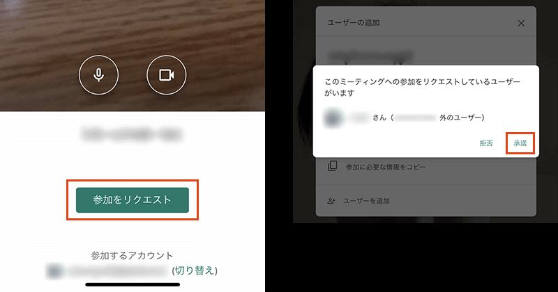 Google Hangouts Meetの参加リクエスト