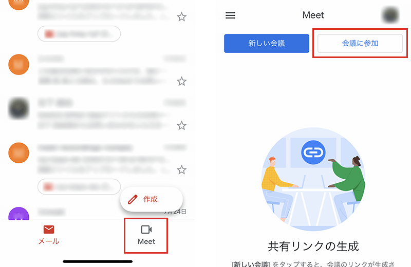 GmailアプリからMeetに参加