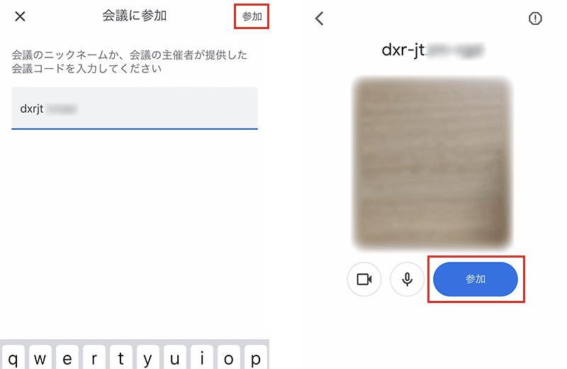 Gmailアプリから会議コードを入力してMeetに参加