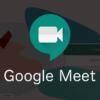 ビデオ会議ツール、Google Hangouts Meetの使い方