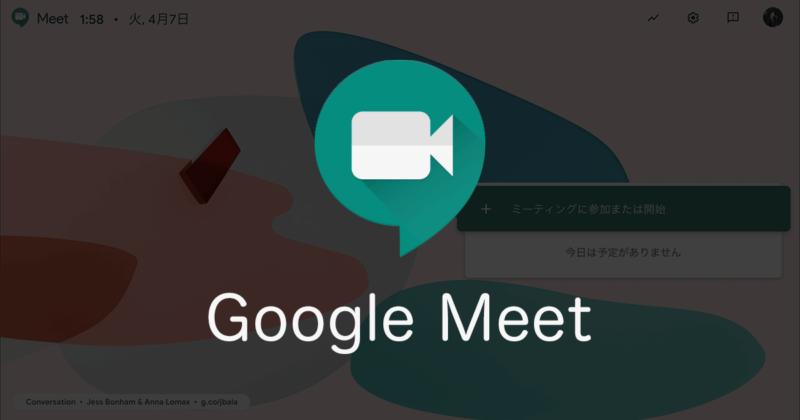 ビデオ会議ツール、Google Meet(旧Hangouts Meet)の使い方