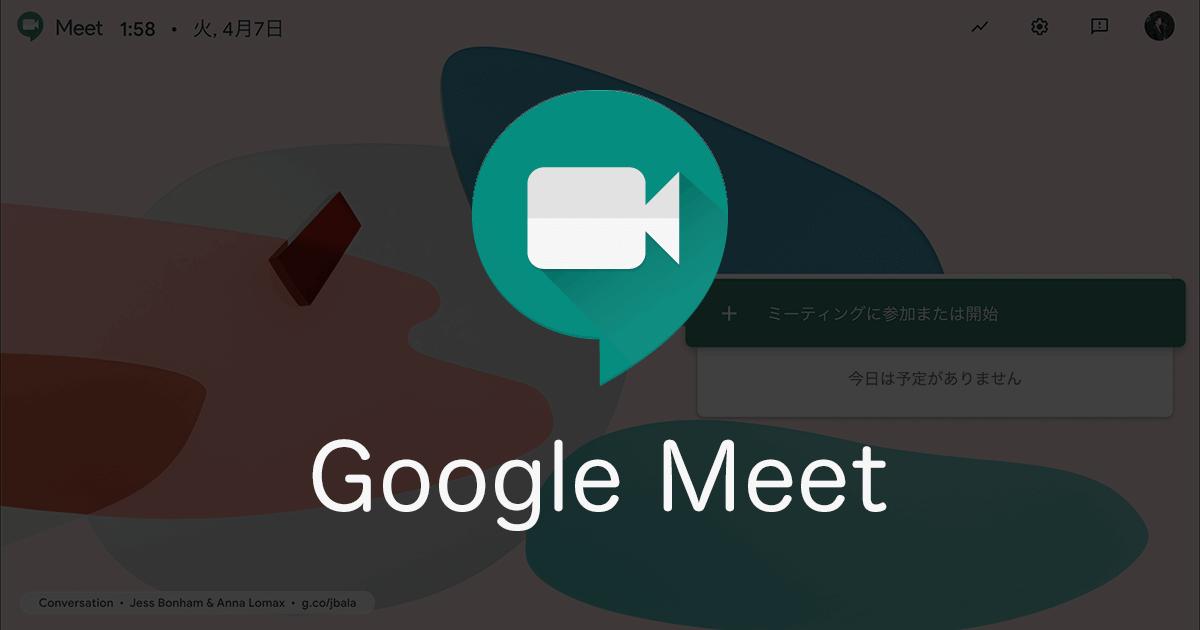 ビデオ会議ツール、Google Meetの使い方